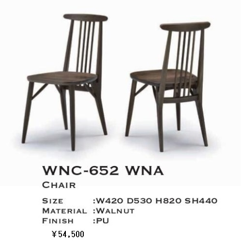 ミキモク製 高級ダイニングチェアWNC-652 WNA材質:ブラックウォールナット無垢PU塗装座面:板座要在庫確認。