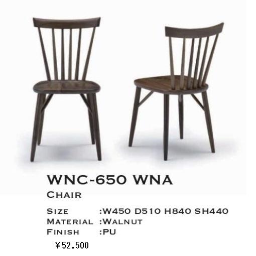 ミキモク製 高級ダイニングチェアWNC-650 WNA材質:ブラックウォールナット無垢PU塗装座面:板座要在庫確認。