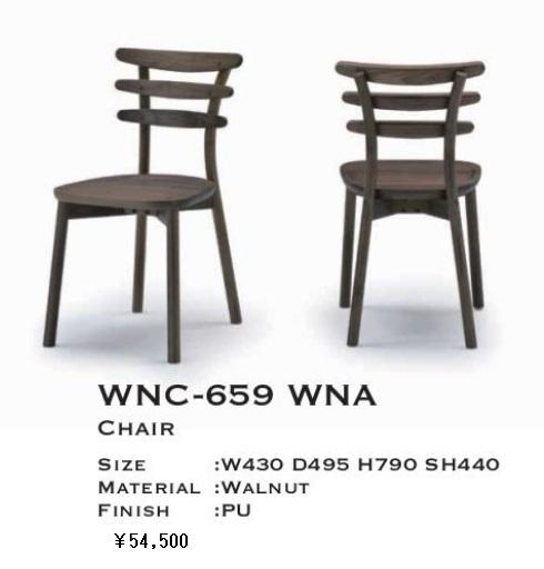 ミキモク製 高級ダイニングチェアWNC-659 WNA材質:ブラックウォールナット無垢PU塗装座面:板座要在庫確認。