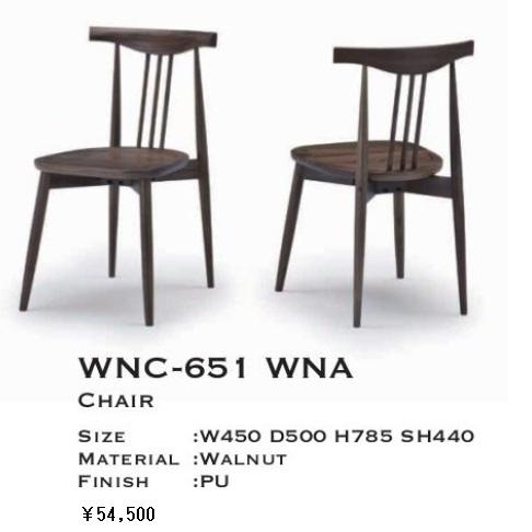 ミキモク製 高級ダイニングチェアWNC-651 WNA材質:ブラックウォールナット無垢PU塗装座面:板座要在庫確認。