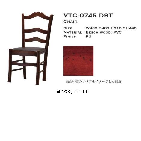 ミキモク製 高級ダイニングチェアVTC-0745 DST材質:ビーチ無垢PU塗装座面:PVC要在庫確認。