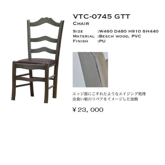 ミキモク製 高級ダイニングチェアVTC-0745 GTT材質:ビーチ無垢PU塗装座面:PVC要在庫確認。