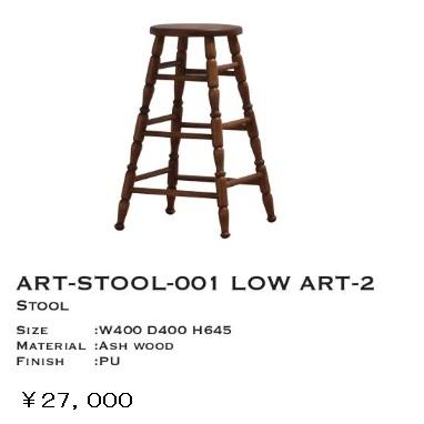 ミキモク製 高級ダイニングハイチェアART-STOOL-001 LOW ART-2材質:アッシュ無垢、PU塗装座面:板張り要在庫確認。