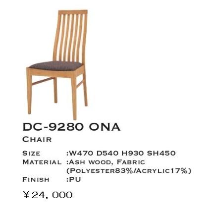 ミキモク製 高級ダイニングチェアDC-9280 ONA材質:アッシュ無垢ブラウン色も有ります。PU塗装座面:ファブリック張り要在庫確認。
