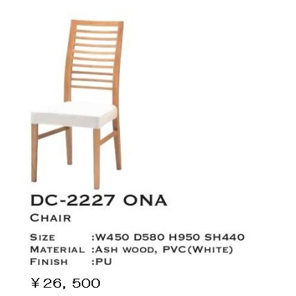 ミキモク製 高級ダイニングチェアDC-2227 ONA材質:アッシュ無垢ダークブラウン色も有ります。PU塗装座面:PVC張り(ホワイト)別売専用カバー有り(Tピンク・Eブラウン)要在庫確認。