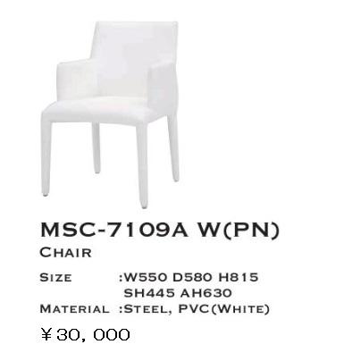ミキモク製 高級肘付きダイニングチェアMSC-7109A W(PN)材質:スチール・PVC(WH)ブラック色も有ります。要在庫確認。