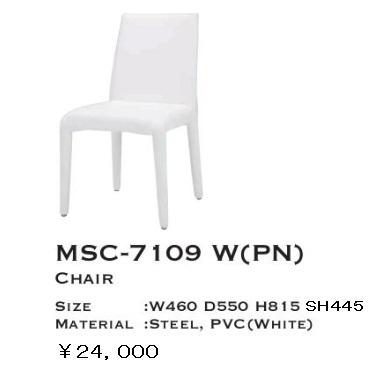 ミキモク製 高級ダイニングチェアMSC-7109 W(PN)材質:スチール・PVC(WH)ブラック色も有ります。要在庫確認。