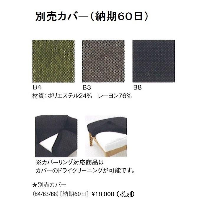 3人掛けソファー用カバーのみ BOSCO(ボスコ)LS51602A用色 布製 グリーン・グレー・ブラックカバーはドライクリーニングが可能納期約60日人気商品なので、要在庫確認。
