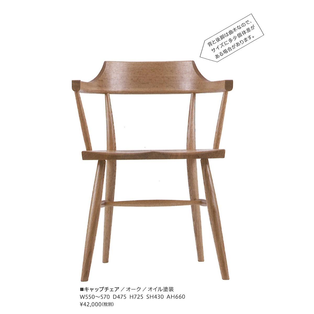 飛騨高山 木馬舎の家具キャップチェアー 板座 座クッションもオプションで40色から選べます。素材:オーク無垢オイル塗装受注生産になっております。送料無料(沖縄・北海道・離島は除く)