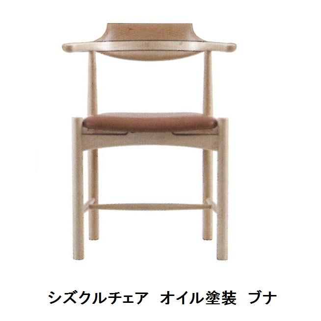 飛騨高山 木馬舎の家具シズクルチェアー ブナ 他にオーク・ウォールナットあり張り地も布40色・革4色から選べます。受注生産になっております。送料無料(沖縄・北海道・離島は除く)