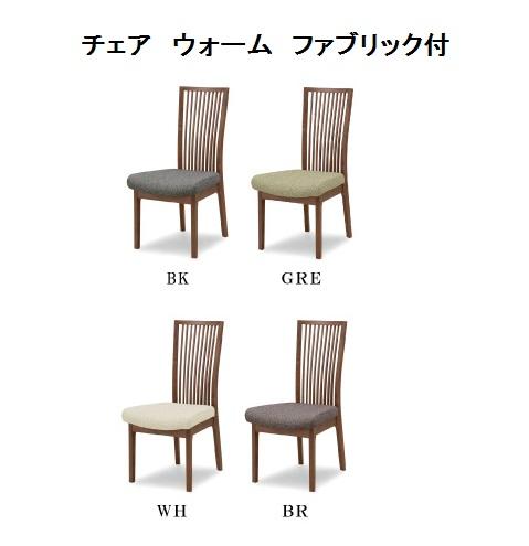 シギヤマ家具製 ダイニングチェア ウォーム座面:PVC(WH)+ファブリック付ウレタン塗装主材:ウォールナット材要在庫確認。