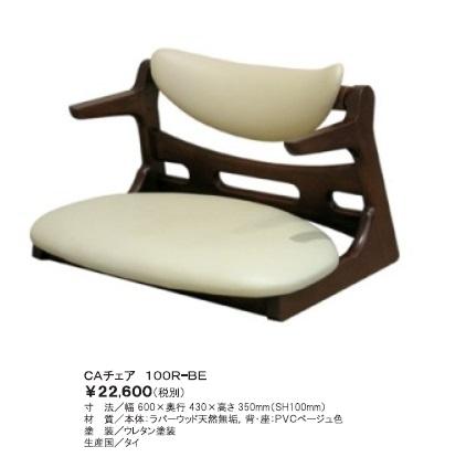 起立木工製 キャスパーチェア CAチェア-100R-BE本体:ラバーウッド無垢/背・座:PVC張りウレタン塗装送料無料(沖縄・北海道・離島は見積もり)要在庫確認