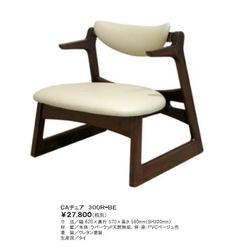 起立木工製 キャスパーチェア CAチェア-300R-BE本体:ラバーウッド無垢/背・座:PVC張りウレタン塗装送料無料(沖縄・北海道・離島は見積もり)