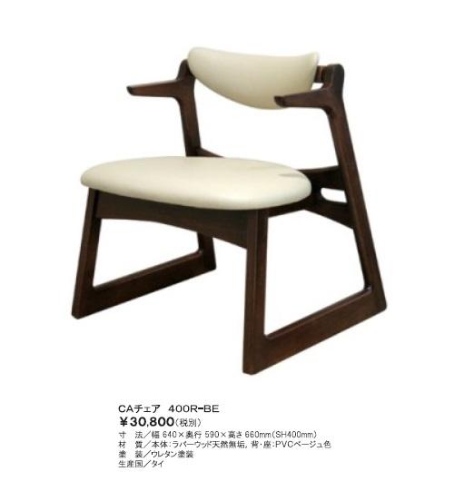 起立木工製 キャスパーチェア CAチェア-400R-BE本体:ラバーウッド無垢/背・座:PVC張りウレタン塗装送料無料(沖縄・北海道・離島は見積もり)要在庫確認