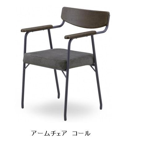シギヤマ家具製 CLアームチェアオーク材(ウレタン塗装)フレーム:アイアン張地:ファブリック(5色対応)送料無料(玄関前まで)北海道・沖縄・離島は見積もり要在庫確認