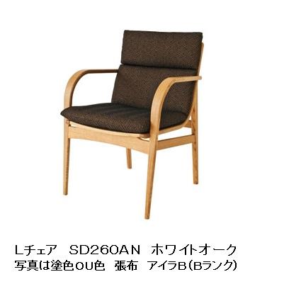 10年保証 飛騨産業製 ダイニングチェアL-chair SD260AN主材:ホワイトオーク材 ポリウレタン樹脂塗装木部・8色対応クッション布Bランク(ドライ)納期3週間送料無料玄関渡しただし北海道・沖縄・離島は除く