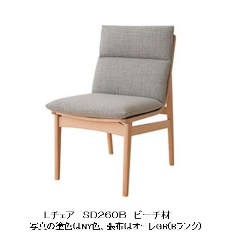 10年保証 飛騨産業製 ダイニングチェアL-chair SD260B主材:ビーチ材 ポリウレタン樹脂塗装木部・8色対応クッション布Bランク(ドライ)納期3週間送料無料玄関渡しただし北海道・沖縄・離島は除く