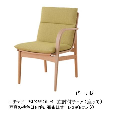 10年保証 飛騨産業製 左肘付チェアL-chair SD260LB主材:ビーチ材 ポリウレタン樹脂塗装木部・7色対応Cランク納期3週間送料無料玄関渡しただし北海道・沖縄・離島は除く