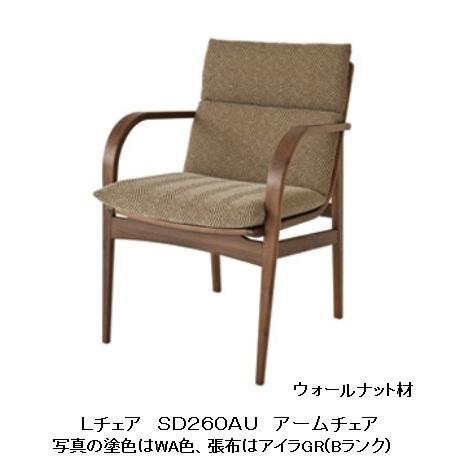 10年保証 飛騨産業製 アームチェアL-chair SD260AU主材:ウォールナット材 ポリウレタン樹脂塗装木部・2色対応クッション布Bランク(ドライ)納期3週間送料無料玄関渡しただし北海道・沖縄・離島は除く