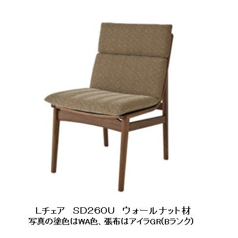 10年保証 飛騨産業製 肘無チェアL-chair SD260U主材:ウォールナット材 ポリウレタン樹脂塗装木部・2色対応Bランク(合成皮革)納期3週間送料無料玄関渡しただし北海道・沖縄・離島は除く