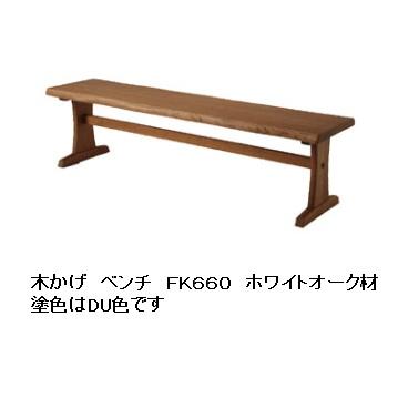 10年保証 飛騨産業製 木かげベンチ FK660135cm幅(150cm・175cmもあります)主材:ホワイトオーク材 ポリウレタン樹脂塗装木部:3色対応・座面:板座納期3週間送料無料玄関前までただし北海道・沖縄・離島は除く