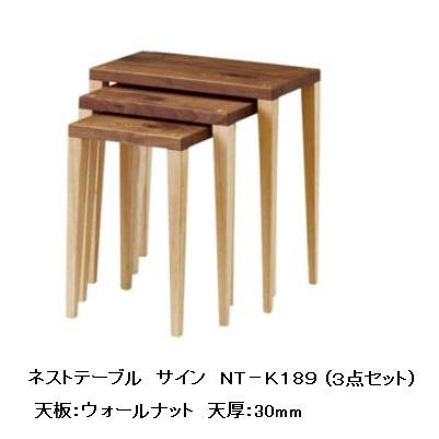 10年保証 イバタインテリア製 ネストテーブルサイン NT-K189(3点セット)バラ売り対応主材:ナラ/ウォールナット材 天厚:30mmポリウレタン樹脂塗装送料無料玄関渡しただし北海道・沖縄・離島は除く