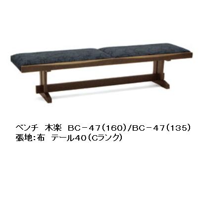 10年保証 イバタインテリア製 ベンチ 木楽 BC-47(135)160幅も有ります。主材:オーク材 座面:布テール(Cランク)ポリウレタン樹脂塗装定番以外は納期4週間送料無料玄関渡しただし北海道・沖縄・離島は除く
