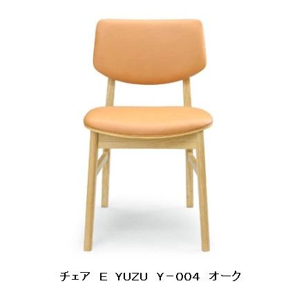 GREEN home style YUZU  CHAIR E素材:ウォールナット(Y-003)とオーク(Y-004)の2種類張り地 本革セラウッド塗装 送料無料(北海道・沖縄・離島は除く)要在庫確認