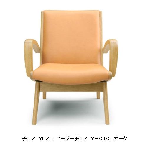 GREEN home Style YUZU EASY CHAIR 素材:ウォールナット(Y-009)とオーク(Y-010)の2種類張り地:本革セラウッド塗装 送料無料(北海道・沖縄・離島は除く)要在庫確認