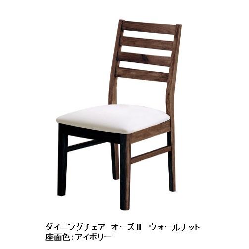 オーズ3 Aチェア PVC座 木部:BR(ウォールナット無垢)座面:2色対応(IV・DBR)ウレタン塗装2脚単位での販売送料無料(玄関前まで)北海道・沖縄・離島は除く。要在庫確認