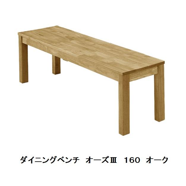 オーズ3 160 ベンチNA(オーク無垢材)ウレタン塗装送料無料(玄関前まで)北海道・沖縄・離島は除く。要在庫確認