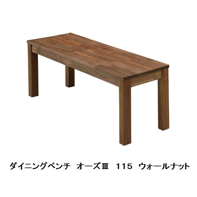 オーズ3 115 ベンチBR(ウォールナット無垢材)ウレタン塗装送料無料(玄関前まで)北海道・沖縄・離島は除く。要在庫確認