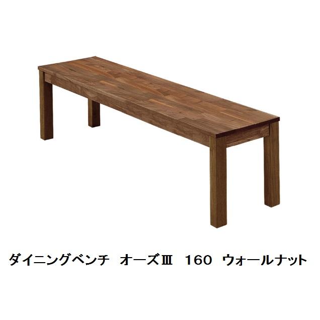 オーズ3 160 ベンチBR(ウォールナット無垢材)ウレタン塗装送料無料(玄関前まで)北海道・沖縄・離島は除く。要在庫確認