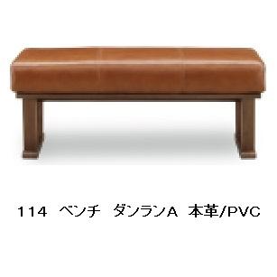 ダンランA 114 ベンチMBR:RBW材/ウォールナット突板座面:本革/PVCレザーウレタン塗装送料無料(玄関前まで) 北海道・沖縄・離島は除く