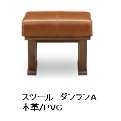 ダンランA スツールMBR:RBW材/ウォールナット突板座面:本革/PVCレザーウレタン塗装送料無料(玄関前まで) 北海道・沖縄・離島は除く