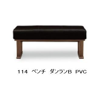 ダンランB 114 ベンチMBR:RBW材/ウォールナット突板座面:PVCレザーウレタン塗装送料無料(玄関前まで) 北海道・沖縄・離島は除く