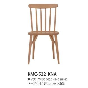 楓の森シリーズ 板座チェアKMC-532素材 メープル材2色対応:(KNA/KWN)ポリウレタン塗装 要在庫確認