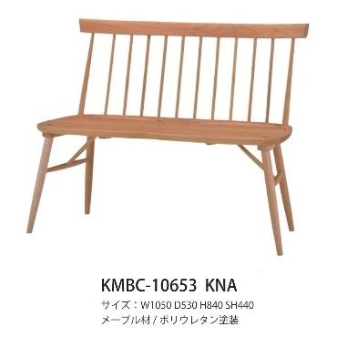 楓の森シリーズ 板座背付ベンチKMBC-10653素材 メープル材2色対応:(KNA/KWN)ポリウレタン塗装 要在庫確認