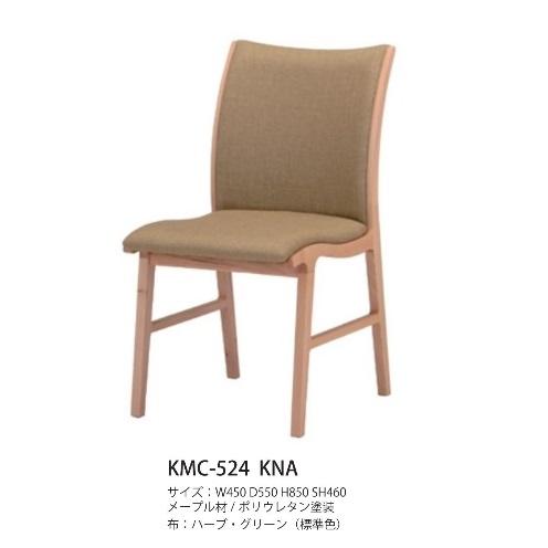 楓の森シリーズ チェアKMC-524素材 メープル材2色対応:(KNA/KWN)座面:布(標準色ハーブ・グリーン)別注オーダー色有りポリウレタン塗装 要在庫確認
