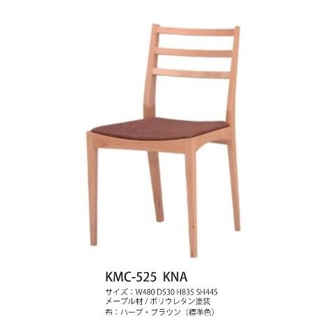 楓の森シリーズ チェアKMC-525素材 メープル材2色対応:(KNA/KWN)座面:布(標準色ハーブ・ブラウン)別注オーダー色有りポリウレタン塗装 要在庫確認