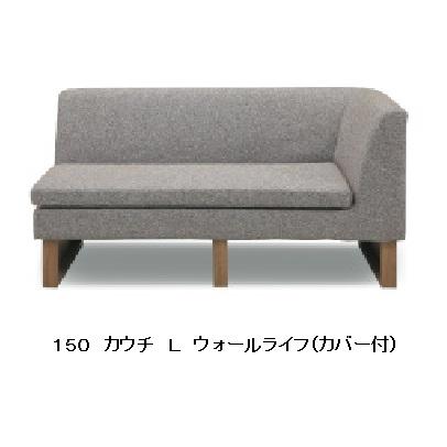 シギヤマ家具製 カウチ L/R150 ウォ-ルライフ張地:PVC、カバー付(BR)別売引出し、替えカバー有り開梱設置送料無料(北海道・沖縄・離島は除く)要在庫確認。