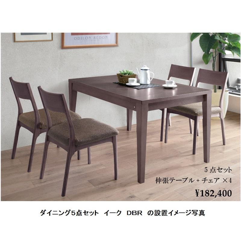 シギヤマ家具製 ダイニング伸長式5点セット イーク 130伸長式テーブル+チェア×4 主材:ホワイトオーク突板2色対応(DBR/LBR)ウレタン塗装チェア座面:3色対応要在庫確認。