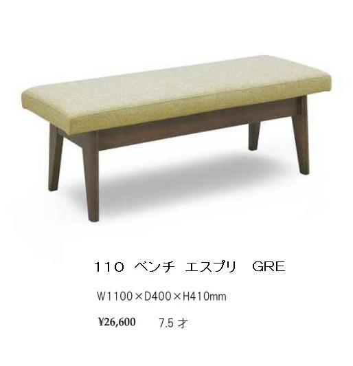 シギヤマ家具製 ダイニングベンチ110 エスプリ主材:ラバーウッド材ウレタン塗装張地:ファブリック2色対応(BR・GRE)座面:ウレタンフォーム要在庫確認。