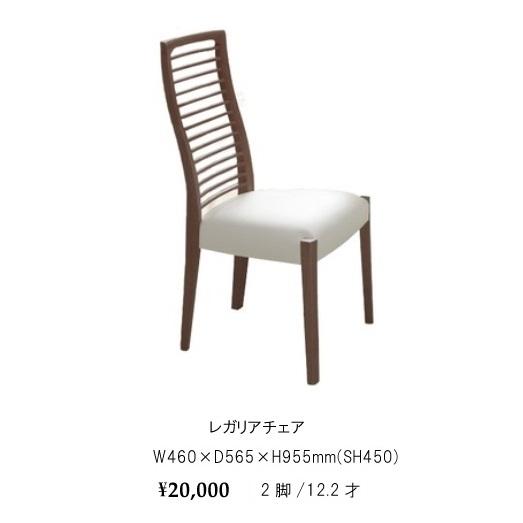 シギヤマ家具製 チェアのみ レガリア BR主材:ホワイトオーク材・ウレタン塗装張地:PVCレザー(WH)座面:ウレタンフォーム