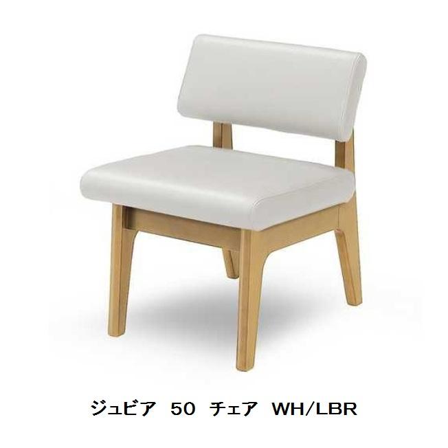 シギヤマ家具製 リビングダイニングジュビア 50チェア主材:ラバーウッド材、ウレタン塗装2色対応(WH/LBR・BK/MBR)張地:PVCレザー(WH/BK)要在庫確認
