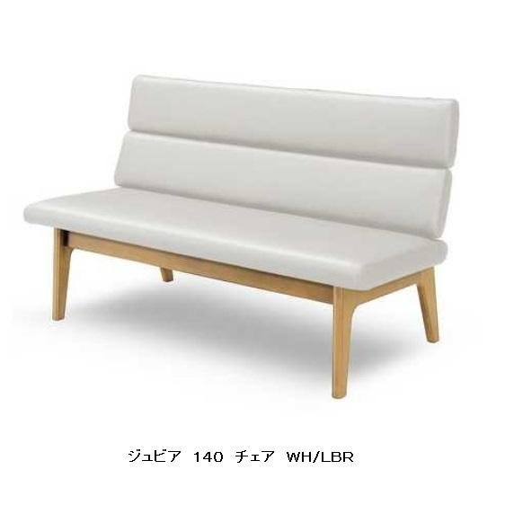 シギヤマ家具製 リビングダイニングジュビア 140チェア主材:ラバーウッド材、ウレタン塗装2色対応(WH/LBR・BK/MBR)張地:PVCレザー(WH/BK)要在庫確認