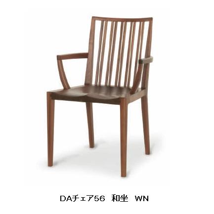 起立木工製 DAチェアー56 和坐座面は板座タイプ素材は5材から選べます。ウレタン塗装(オイル塗装もできます)ウォールナットウレタン塗装以外は受注生産(納期45日)送料無料(沖縄・北海道・離島は除く)