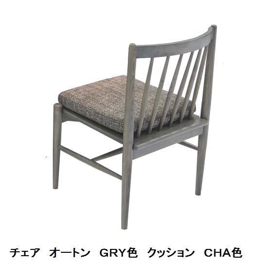 シギヤマ家具製 チェア(クッション付)オートン 2色対応(NA/GRY)天板・脚:アッシュ突板ウレタン塗装クッション2柄対応(ALA/CHA)送料無料(玄関前まで)北海道・沖縄・離島は除く要在庫確認。