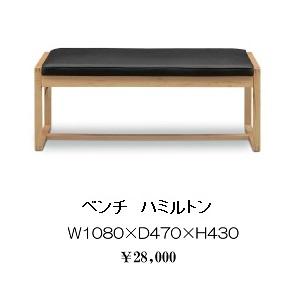 ベンチ ハミルトンメープル材、ウレタン塗装ナチュラル色座面:PVCレザー(BK)送料無料(玄関前配送)北海道・沖縄・離島は除く