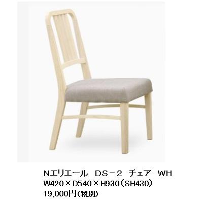 ダイニングチェア Nエリエール DS-2アッシュ無垢材ホワイト色のみ座面:カバーリング(ヌードPVC)要在庫確認。